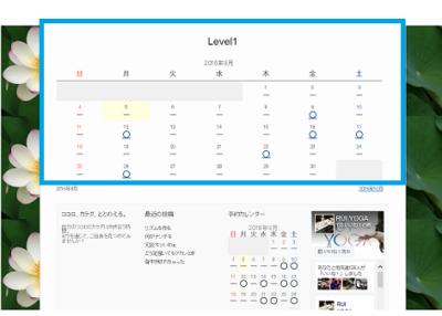 レッスン別カレンダー